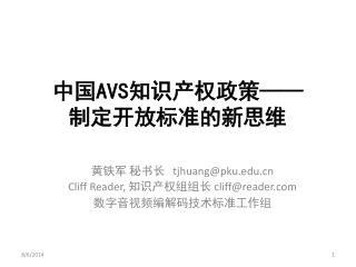 中国 AVS 知识产权政策 —— 制定开放标准的新思维