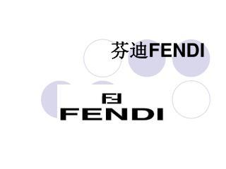 芬迪 FENDI