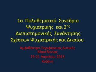 Αμφιθέατρο Περιφέρειας Δυτικής Μακεδονίας   19-21 Απριλίου 2013 Κοζάνη