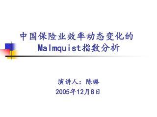中国保险业效率动态变化的 Malmquist 指数分析