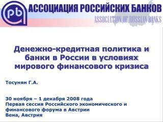Денежно-кредитная политика и банки в России в условиях  мирового финансового кризиса