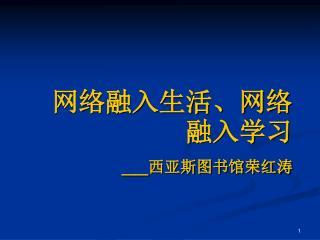 网络融入生活、网络融入学习 __ 西亚斯图书馆荣红涛
