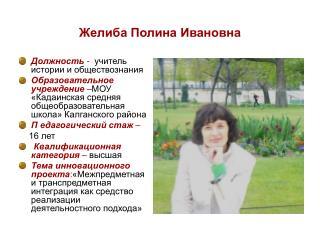 Желиба Полина Ивановна