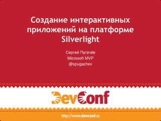 Создание интерактивных приложений на платформе Silverlight