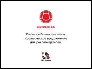 Реклама в мобильных приложениях . Коммерческое  предложение  для  рекламодателей.