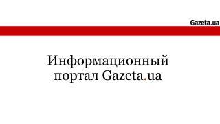 Информационный портал  Gazeta . ua