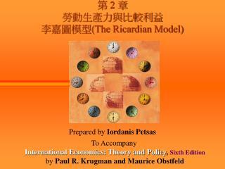 第  2  章 勞動生產力與比較利益  李嘉圖模型 (The Ricardian Model)