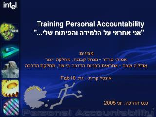 "Training Personal Accountability   ""אני אחראי על הלמידה והפיתוח שלי..."""