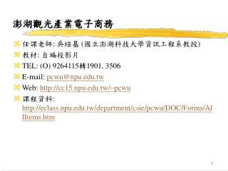 澎湖觀光產業電子商務