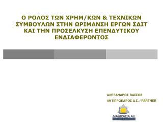ΑΛΕΞΑΝΔΡΟΣ ΒΑΣΣΟΣ ΑΝΤΙΠΡΟΕΔΡΟΣ Δ.Σ. /  PARTNER