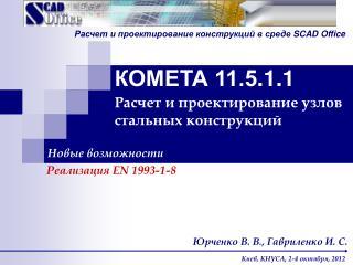 КОМЕТА 11.5 .1.1 Расчет и проектирование узлов стальных конструкций