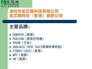 深圳市宏芯微科技有限公司 宏芯微科技(香港)有限公司