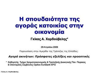 Η σπουδαιότητα της αγοράς κατοικίας στην οικονομία Γκίκας  A.  Χαρδούβελης* 29  Απριλίου  200 9
