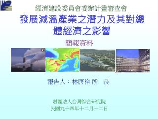 發展減溫產業之潛力及其對總體經濟之影響