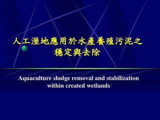 人工溼地應用於水產養殖污泥之穩定與去除