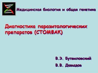 Диагностика  паразитологических  препаратов  ( СТОМФАК )