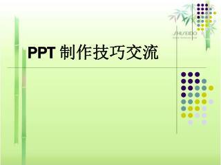 PPT  制作技巧交流