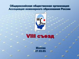 Общероссийская общественная организация Ассоциация инженерного образования России