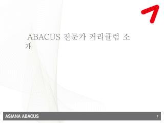 ABACUS  전문가 커리큘럼 소개