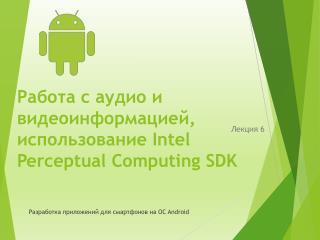 Работа с аудио и видеоинформацией, использование  Intel Perceptual Computing SDK