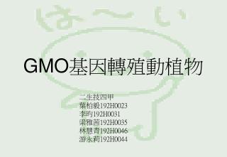 GMO 基因轉殖動植物