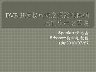 DVB-H ?????????????????