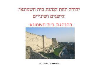 יהודה תחת הנהגת בית חשמונאי: הישגים ושינויים