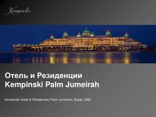 Отель и Резиденции  Kempinski  Palm Jumeirah