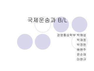 국제운송과  B/L