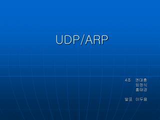 UDP/ARP