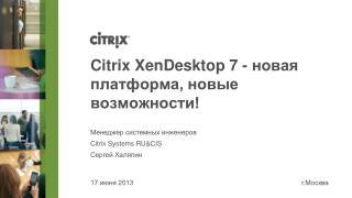 17 июня  2013 г.Москва