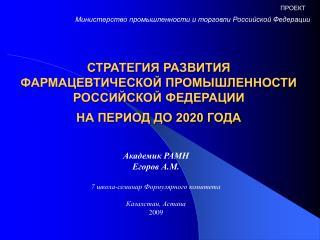 СТРАТЕГИЯ РАЗВИТИЯ  ФАРМАЦЕВТИЧЕСКОЙ ПРОМЫШЛЕННОСТИ  РОССИЙСКОЙ ФЕДЕРАЦИИ  НА ПЕРИОД ДО 2020 ГОДА