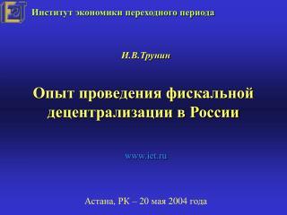 Опыт проведения фискальной децентрализации в России