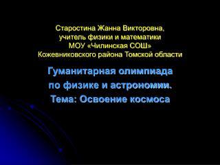 Гуманитарная олимпиада по физике и астрономии. Тема: Освоение космоса