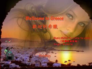 Wellcome to Greece