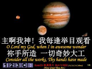 主啊我神! 我每逢举目观看 O Lord my God, when I in awesome wonder 祢手所造 一切奇妙大工