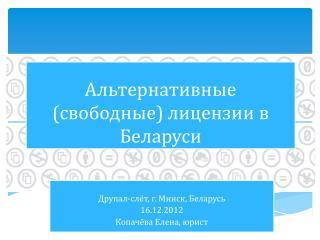 Альтернативные (свободные) лицензии в Беларуси