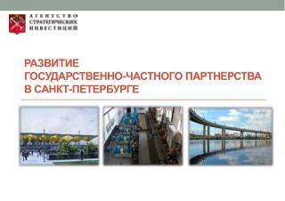 Развитие  государственно-частного партнерства в  Санкт-Петербурге