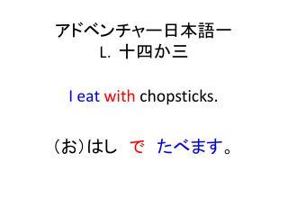 アドベンチャー日本語一 L .十四か三