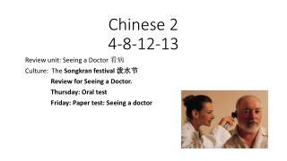 Chinese 2 4-8-12-13