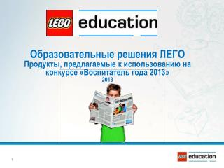 LEGO ®  Education