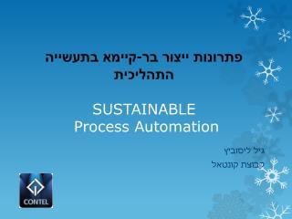 פתרונות ייצור בר-קיימא בתעשייה התהליכית SUSTAINABLE  Process Automation