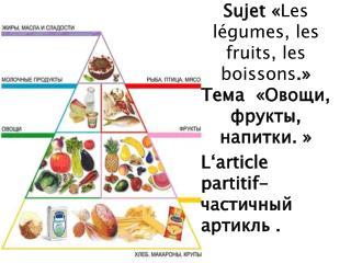 Sujet  « Les  légumes ,  les fruits, les  boissons .» Тема  «Овощи, фрукты, напитки. »