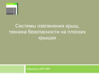 Компания АПП КФТ