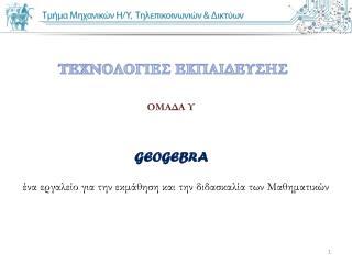 ΤΕΧΝΟΛΟΓΙΕΣ ΕΚΠΑΙΔΕΥΣΗΣ ΟΜΑΔΑ Υ GEOGEBRA