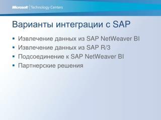 Варианты интеграции с  SAP