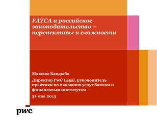 FATCA  и российское законодательство – перспективы и сложности