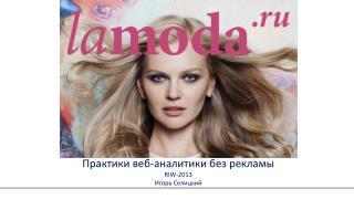 Практики веб-аналитики без рекламы RIW - 2013 Игорь Селицкий