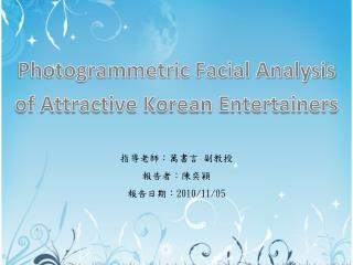Photogrammetric Facial Analysis of Attractive Korean Entertainers