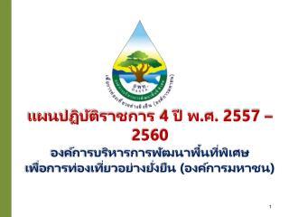 แผนปฏิบัติราชการ 4 ปี พ.ศ. 2557 – 2560 องค์การบริหารการพัฒนาพื้นที่พิเศษ
